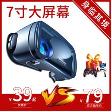 体感娃bevr眼镜3ular虚拟4D现实5D一体机9D眼睛女友手机专用用