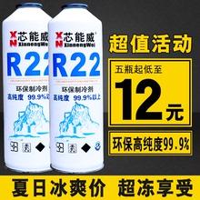 定频冷气R2be3制冷剂家af氟工具套空调加雪种加氟利昂冷媒表