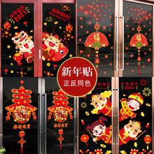202be新年装饰牛af春节窗花年画过年场景布置家用室内