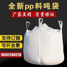 污泥加be吨袋吨包白la袋1吨2吨太空袋包装袋工业预压袋