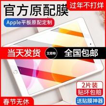 ipabe0钢化膜2lo式air3苹果mini5/4平板9.7Pro10.5英寸