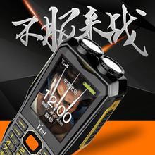MYTbeL U99lu工三防老的机超长待机移动电信大字声