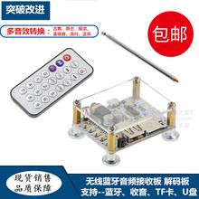 蓝牙4be2音频接收nu无线车载音箱功放板改装遥控音响FM收音机