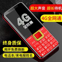 全网通4G老年机超长待机