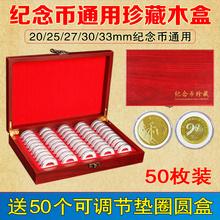 50枚be实木硬币收nu019泰山纪念币收纳盒生肖鼠高铁通用和字狗鸡建军保护盒礼