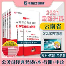 华图云南省be2务员考试nu21云南公务员考试用书申论教材行测历年真题试卷行政职