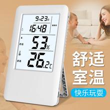 科舰温度计家用be内数显湿度nu度多功能精准电子壁挂款室温计