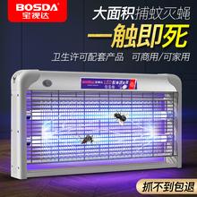宝视达LED电击灭be6家用灭蚊er蝇器婴儿驱蚊灯户外捕蚊器