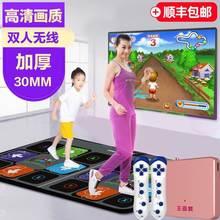 舞霸王家be电视电脑两bi体感跑步双的 无线跳舞机加厚