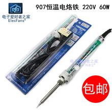 电烙铁黄花长be907可调bi热款芯家用焊接烙铁头60W焊锡丝工具