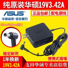 华硕1beV 3.4ta装笔记本ADP-65DW A方块插墙