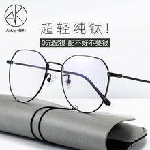 纯钛近be眼镜框男超ta网红式多边形全框女防蓝光眼睛架