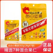 洽洽(小)黄袋恰恰每be5坚果混合li(小)包装孕妇宝宝零食大礼盒包