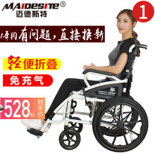 迈德斯be轮椅免充气af手推车老年的残疾的旅行便携轮椅轻便(小)