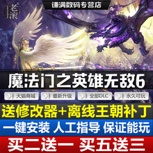 魔法门之英雄无敌6:黑暗之影 v2.1.be17中文典tr活码 含全部DLCs