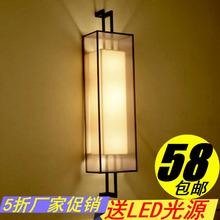 新中式壁灯现代简约客厅卧