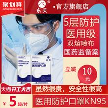 医用防be口罩5层医tfkn双层熔喷布95东贝口罩抗菌防病菌正品