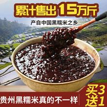 新米贵州特产黑糯be5正宗农家tf子紫米500g非黑米杂粮粗粮米