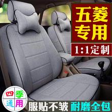 汽车座be专用五菱宏gaS1荣光V全包四季通用7座亚麻布艺七坐垫套