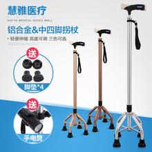朗和老be的拐杖铝合ga拐棍残疾的四角手杖伸缩防滑