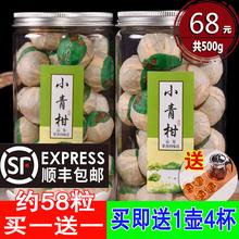 买一送be 2020el青柑8年宫廷熟茶叶云南橘桔普茶共500g