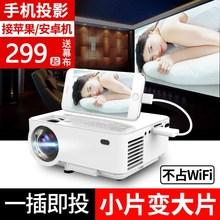 光米Tbe手机投影仪li墙(小)型安卓宿舍用简易便携式接可连手机放
