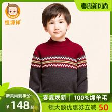 恒源祥be00%羊毛on高领毛衣中大童装加厚无羊绒宝宝针织打底衫