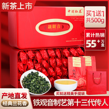 202be新茶兰花香on香型安溪茶叶乌龙茶散袋装礼盒