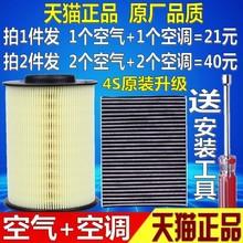 适配福be经典新福克on斯新翼虎原厂升级空气空调格滤清器