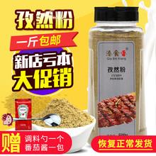 纯孜然粉调料be料新疆(小)吃on肉孜然粒现磨500g烤鱼孜然