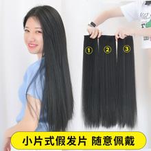 艾妃(小)bg式假发片一kj片式无痕接发女长发长直发仿真贴片隐形