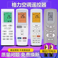 [bhsp]适用于 格力空调遥控器万