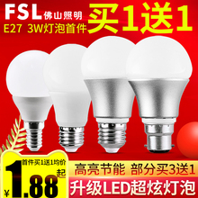 佛山照bhled灯泡wge27螺口(小)球泡7W9瓦5W节能家用超亮照明电灯泡