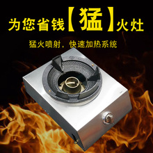 低压猛bi灶煤气灶单66气台式燃气灶商用天然气家用猛火节能