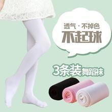 春夏天bi绒薄式打底i8跳舞蹈袜白色表演芭蕾舞女成的连裤丝袜