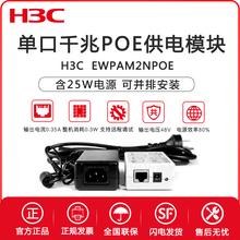 H3Cbi三 EWPuaNPOE 单口千兆以太网POE供电模块无线AP含25W电