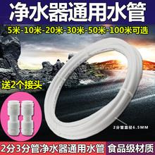 [biaoqia]净水器水管2分3分PE管