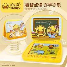 (小)黄鸭bi童早教机有uo1点读书0-3岁益智2学习6女孩5宝宝玩具