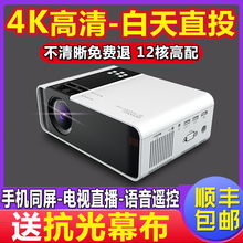 投影仪bi用(小)型便携li高清4k无线wifi智能家庭影院投影手机