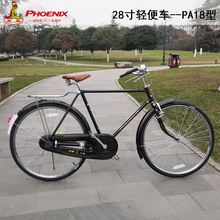 保证 bi海凤凰26li寸老式 老式 复古杆刹自行车 二八大杠