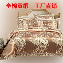 秋冬季bi式纯棉贡缎li件套全棉床单绸缎被套婚庆1.8/2.0m床品