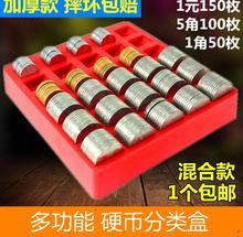 放钱盒bi硬币收纳神li币模具装钱的分类塑料(小)盒一角一元五角