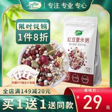 买1送1 bi月稻田红豆li粗粮五谷杂粮红(小)豆薏仁组合750g