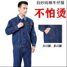 牛仔工作bi1套装男女li耐磨电焊工地电工防火花大口袋劳保服