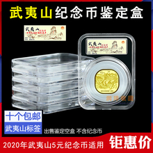 202bi武夷山纪念li鉴定盒钱币收藏盒泰山武夷山5元纪念币单单枚保护盒防氧化硬