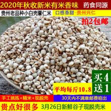 2020新bi1斤现脱壳li仁米贵州兴仁药(小)粒薏苡仁五谷杂粮