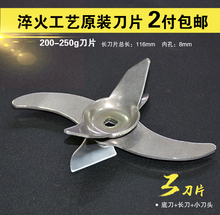 德蔚粉bi机刀片配件li00g研磨机中药磨粉机刀片4两打粉机刀头