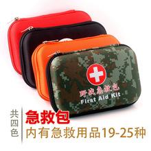套装 bi行便携(小)型li 家用车用应急医疗箱包 包邮