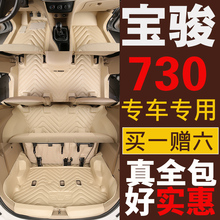 宝骏7bi0脚垫7座la专用大改装内饰防水2020式2019式16