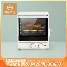 网易严bi蒸汽12升la用烘焙多功能蒸烤一体迷你烤箱